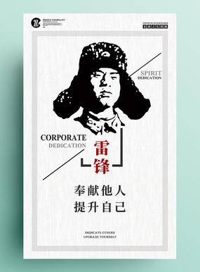企业文化展板 PSD
