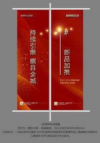 大气红色地产户外道旗广告