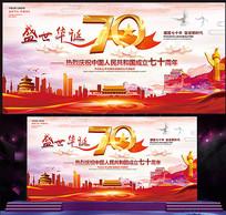 大气红色国庆节展板