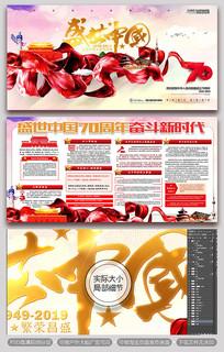 大气盛世中国70周年国庆节展板海报