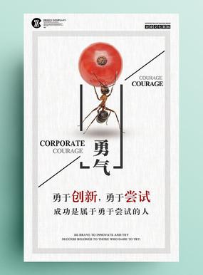 大气勇气企业文化展板系列