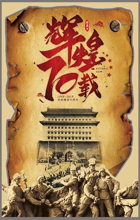 复古建国70周年宣传海报设计