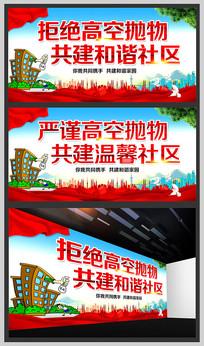 高空抛物宣传展板模板设计