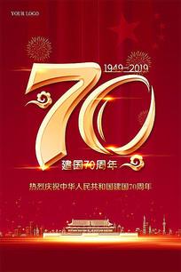 国庆大气建国70周年国庆节海报