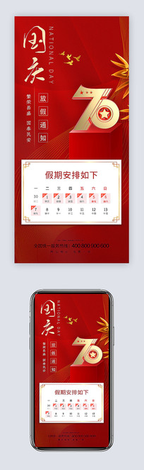 国庆节放假通知微信海报