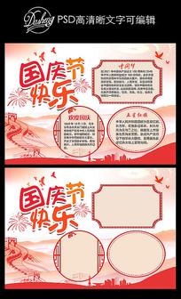 国庆节快乐电子小报 PSD