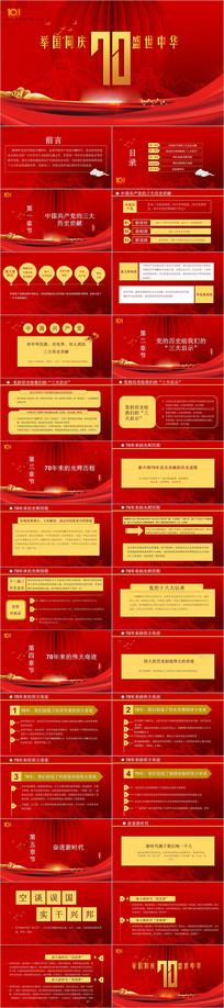 红金国庆节庆典PPT模板