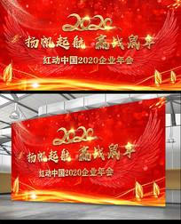 红色大气2020企业年会元旦鼠年春节舞台背景