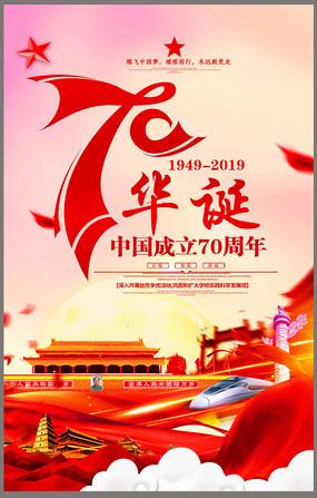 红色建国70周年宣传海报设计