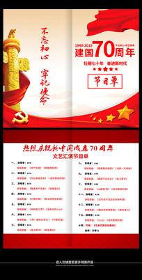 建国70周年国庆节文艺汇演节目单
