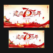 建国70周年国庆节宣传展板