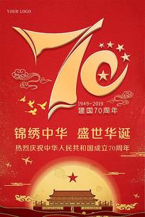 建国70周年纪念宣传海报