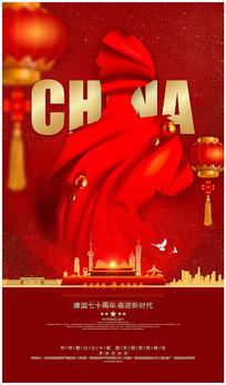 建国七十周年国庆节海报设计