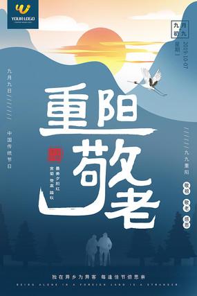 简约大气重阳节海报