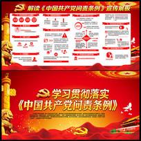 解读共产党问责条例展板