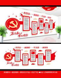 精品党员活动室文化墙设计