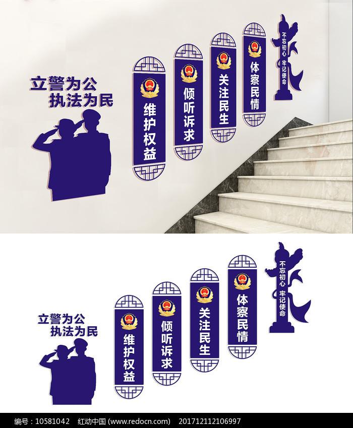 警营楼梯文化墙宣传标语图片