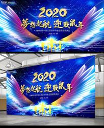 蓝色大气2020企业年会背景