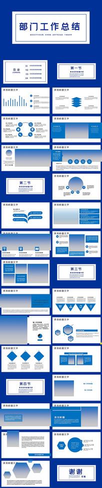 蓝色商务部门工作总结PPT模板