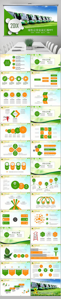 绿色城市公交车公交系统发展规划PPT