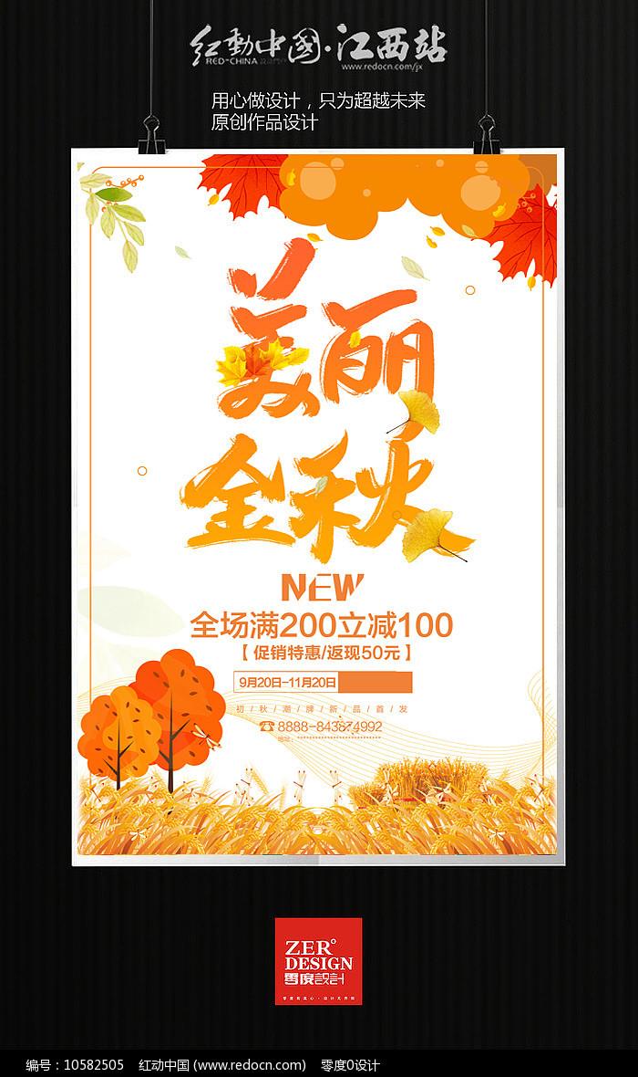 美丽金秋促销活动海报图片