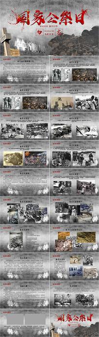 南京大屠杀国家公祭日PPT