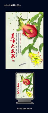 清新火龙果插画海报设计