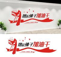 撸起袖子加油干党建标语文化墙