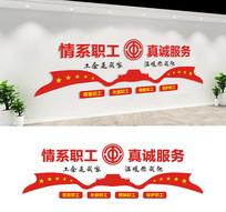 企业工会文化墙