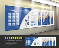 企业文化墙大气商务蓝色大型办公室形象墙