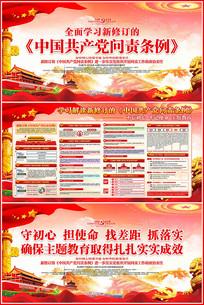 全面学习新修订中国共产党问责条例展板