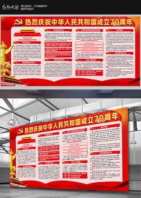 热烈庆祝新中国成立70周年宣传展板