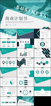 商务大气商业计划书PPT模板
