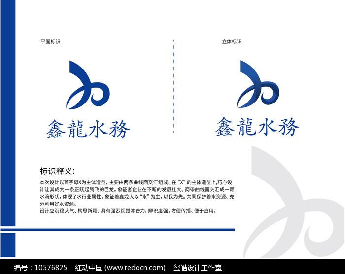 商业水务公司logo设计图片