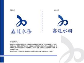 商业水务公司logo设计