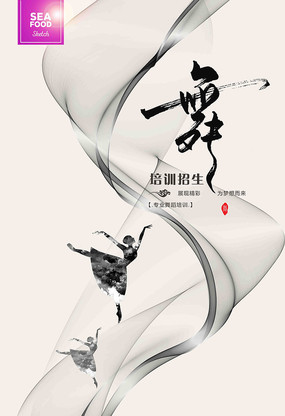 少儿舞蹈海报设计 PSD