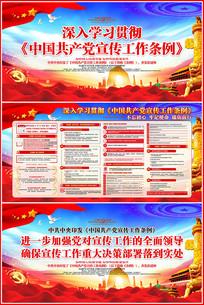 深入学习中国共产党宣传工作条例展板