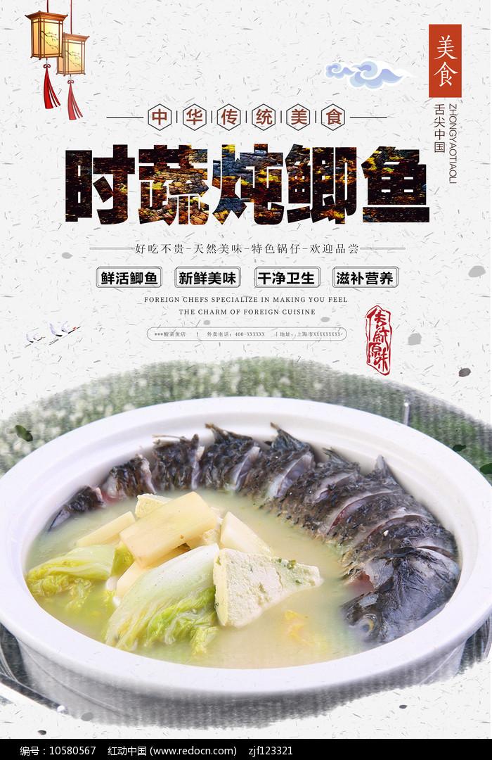 时蔬炖鲫鱼美食海报图片