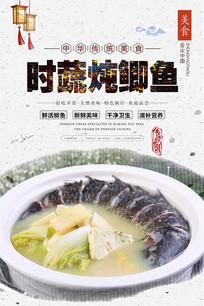 时蔬炖鲫鱼美食海报