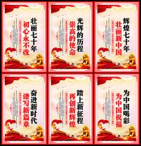 十一国庆节建国70周年标语挂画