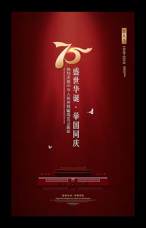 十一国庆节建国70周年华诞海报