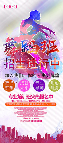 水彩中国风舞蹈培训班招生展架