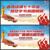 推广普通话宣传周宣传海报