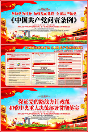 图解中国共产党问责条例展板