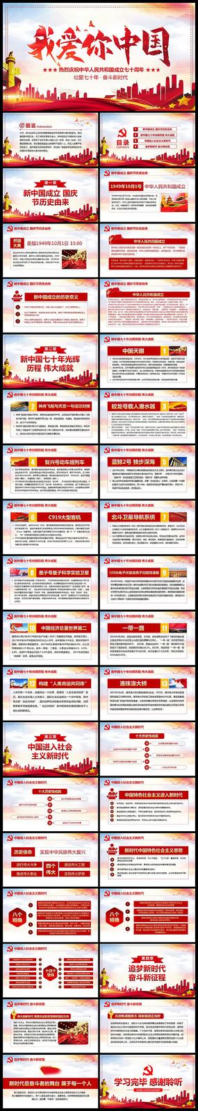 我爱你中国建国70周年十一国庆节PPT