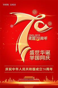 现代红色大气建国70周年节日创意海报