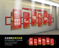 现代企业文化墙科技公司形象墙