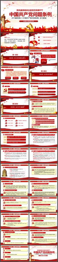 下载即用中国共产党问责条例学习解读