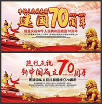 新中国成立70周年宣传栏展板