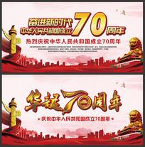 新中国成立70周年宣传栏展板设计